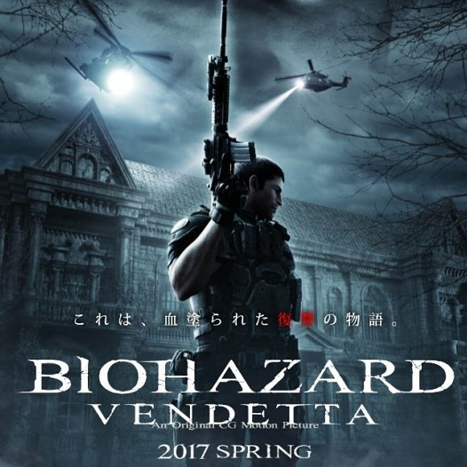 Resident Evil: Biohazard Vendetta. Spring 2017. _ _ #ResidentEvil #ResidentEvilVendetta #residentevilthefinalchapter #millajovovich #zombie #ResidentEvilBiohazard #TheFinalChapter #JillValentine #Biohazard #REGames #AdaWong #Nemesis #playstation4...